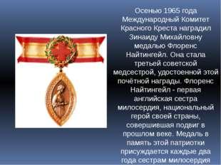 Осенью 1965 года Международный Комитет Красного Креста наградил Зинаиду Михай