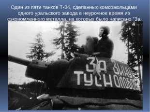 Один из пяти танков Т-34, сделанных комсомольцами одного уральского завода в