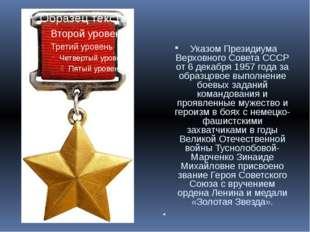 Указом Президиума Верховного Совета СССР от 6 декабря 1957 года за образцово