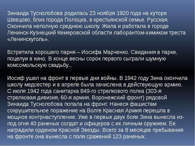 Зинаида Туснолобова родилась 23 ноября 1920 года на хуторе Шевцово, близ горо...