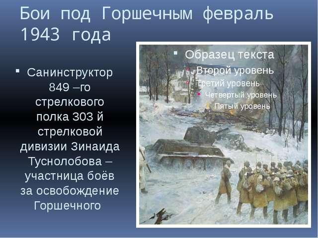 Бои под Горшечным февраль 1943 года Санинструктор 849 –го стрелкового полка 3...
