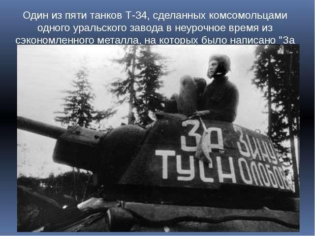 Один из пяти танков Т-34, сделанных комсомольцами одного уральского завода в...