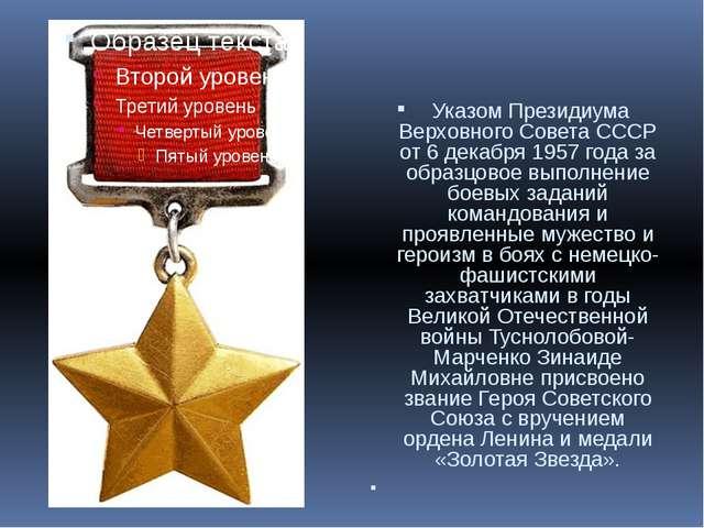 Указом Президиума Верховного Совета СССР от 6 декабря 1957 года за образцово...