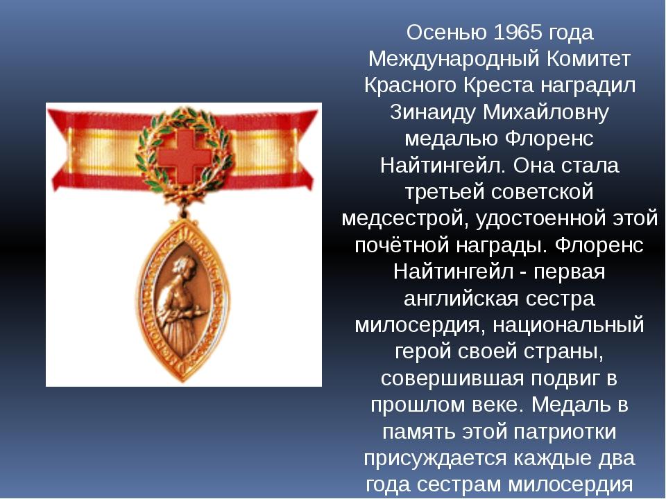 Осенью 1965 года Международный Комитет Красного Креста наградил Зинаиду Михай...
