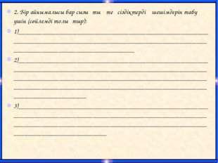 2. Бір айнымалысы бар сызықтық теңсіздіктердің шешімдерін табу үшін (сөйлемді