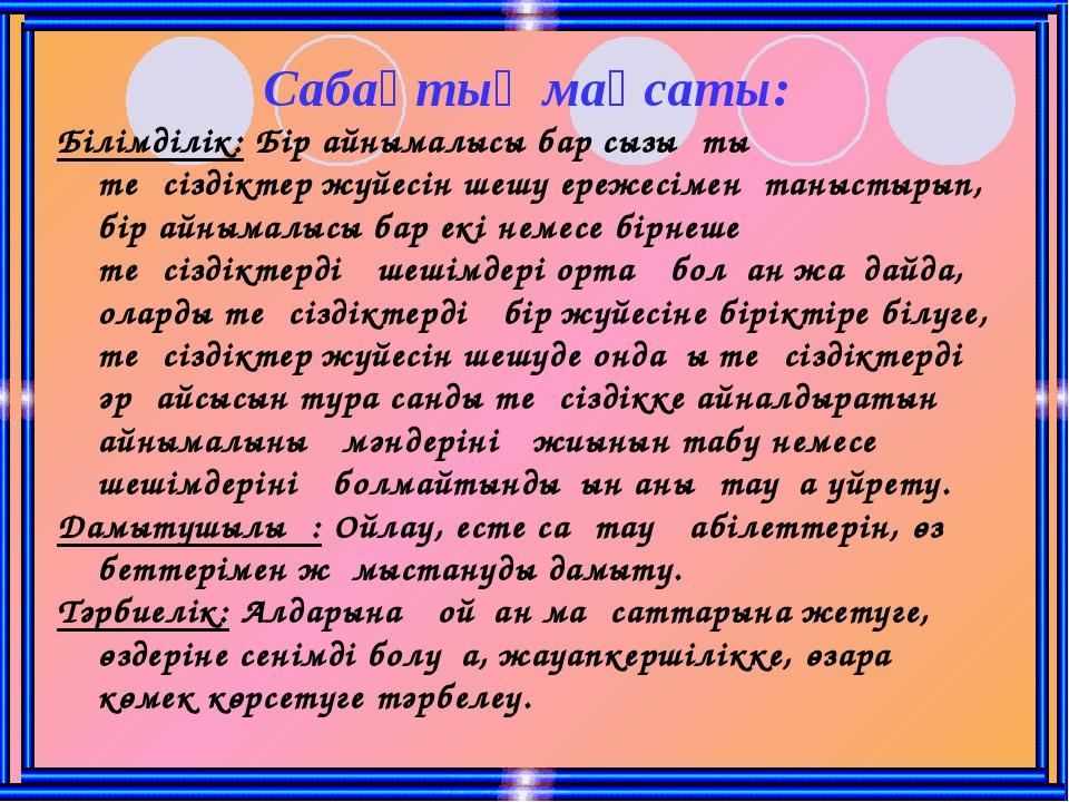 Сабақтың мақсаты: Білімділік: Бір айнымалысы бар сызықтық теңсіздіктер жүйесі...