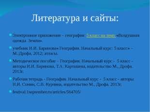 Литература и сайты: Электронное приложение – география 5 класс на тему«Возду