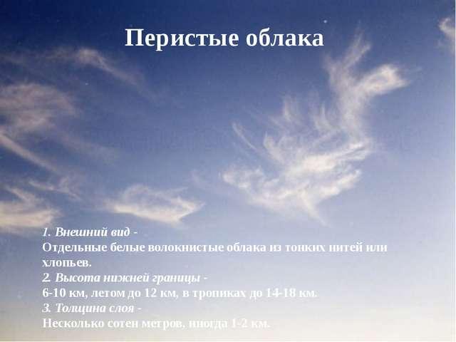 Перистые облака 1.Внешний вид Отдельные белые волокнистые облака в тонких ни...