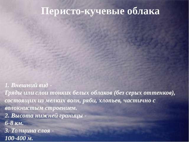 Перисто-кучевые облака 1.Внешний вид Гряды или слои тонких белых облаков (бе...