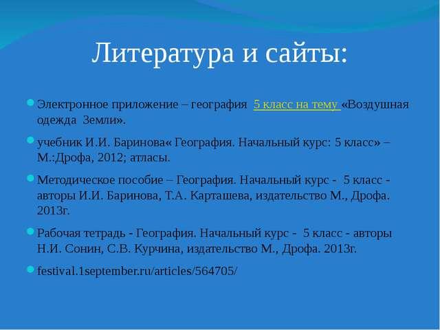 Литература и сайты: Электронное приложение – география 5 класс на тему«Возду...