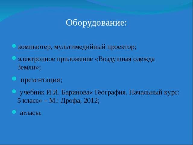 Оборудование: компьютер, мультимедийный проектор; электронное приложение «Воз...