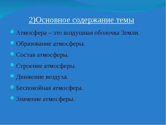 2)Основное содержание темы Атмосфера – это воздушная оболочка Земли. Образова...