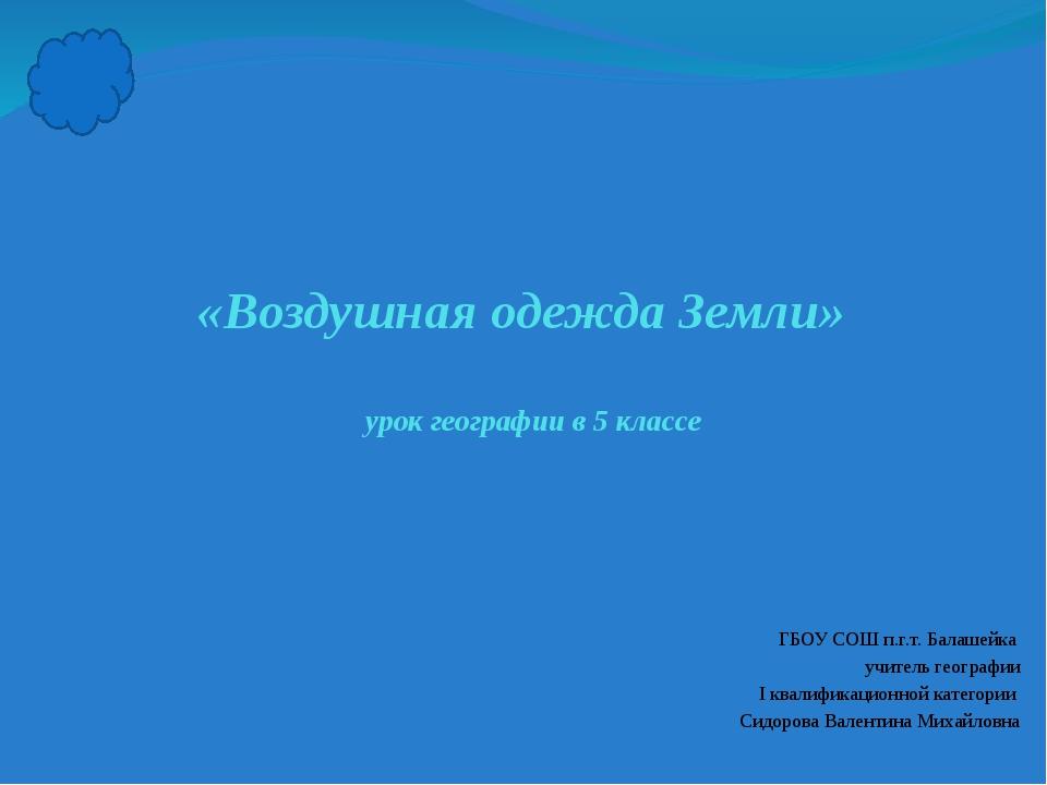 «Воздушная одежда Земли» урок географии в 5 классе ГБОУ СОШ п.г.т. Балашейка...