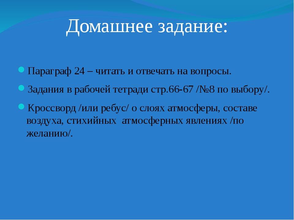 Домашнее задание: Параграф 24 – читать и отвечать на вопросы. Задания в рабоч...