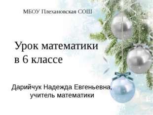 Дарийчук Надежда Евгеньевна, учитель математики Урок математики в 6 классе МБ