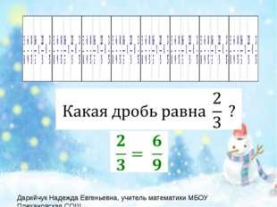 Дарийчук Надежда Евгеньевна, учитель математики МБОУ Плехановская СОШ