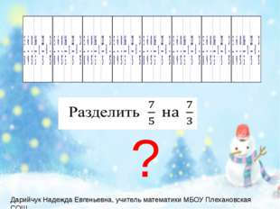 ?  Дарийчук Надежда Евгеньевна, учитель математики МБОУ Плехановская СОШ