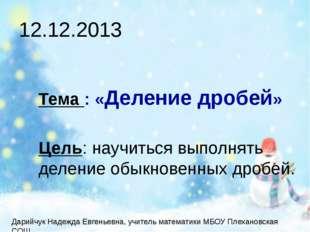 12.12.2013 Тема : «Деление дробей» Цель: научиться выполнять деление обыкнове