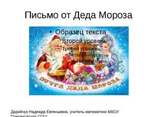 Письмо от Деда Мороза Дарийчук Надежда Евгеньевна, учитель математики МБОУ Пл