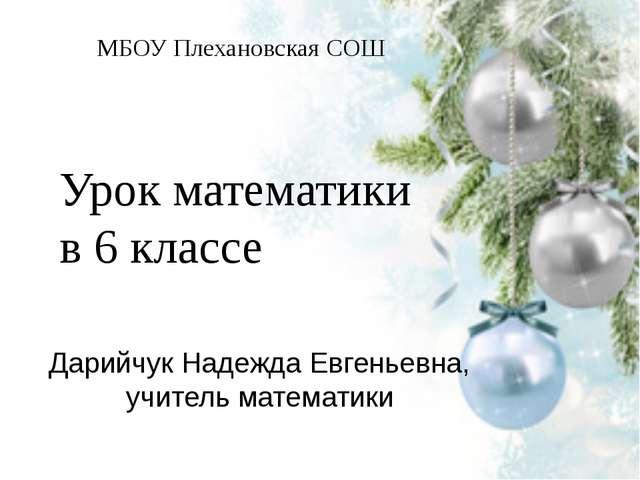 Дарийчук Надежда Евгеньевна, учитель математики Урок математики в 6 классе МБ...