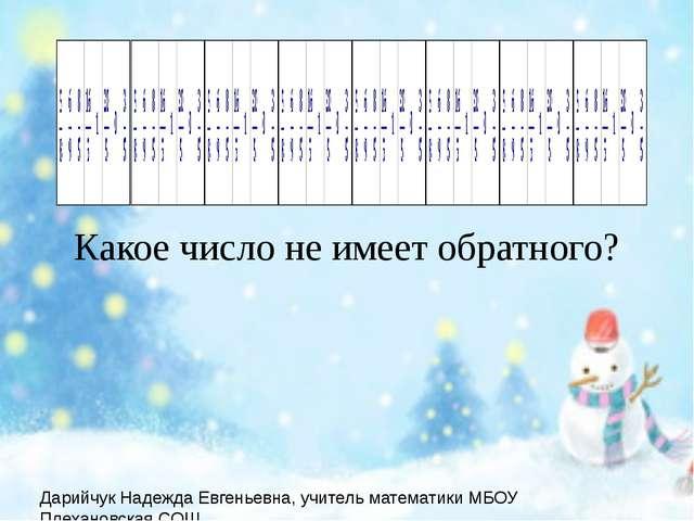 Какое число не имеет обратного? Дарийчук Надежда Евгеньевна, учитель математ...