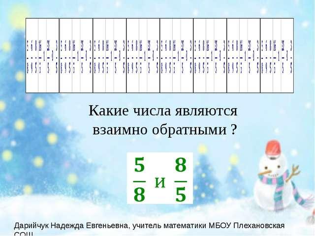 Какие числа являются взаимно обратными ?  Дарийчук Надежда Евгеньевна, учите...