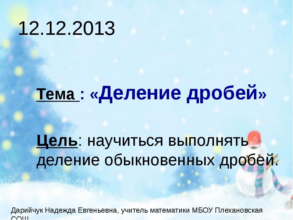 12.12.2013 Тема : «Деление дробей» Цель: научиться выполнять деление обыкнове...