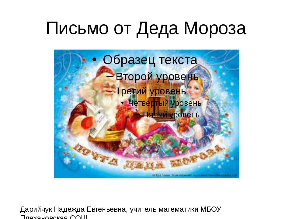 Письмо от Деда Мороза Дарийчук Надежда Евгеньевна, учитель математики МБОУ Пл...