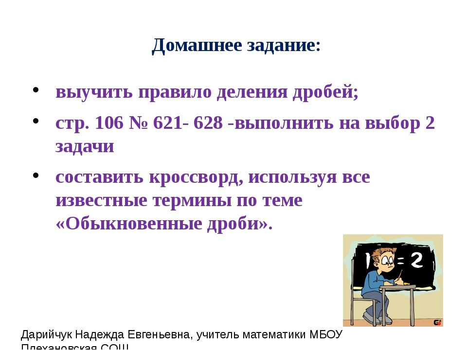 Домашнее задание: выучить правило деления дробей; стр. 106 № 621- 628 -выполн...