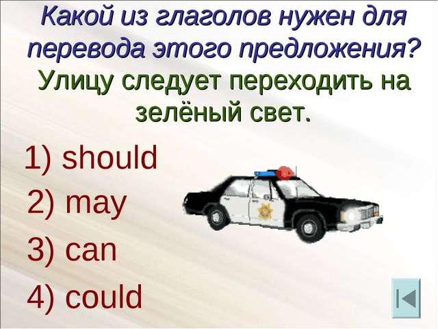 Какой из глаголов нужен для перевода этого предложения? Улицу следует переход...
