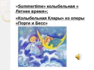 «Summertime» колыбельная « Летнее время»; «Колыбельная Клары» из оперы «Порги