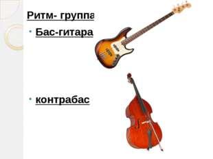 Ритм- группа: Бас-гитара контрабас