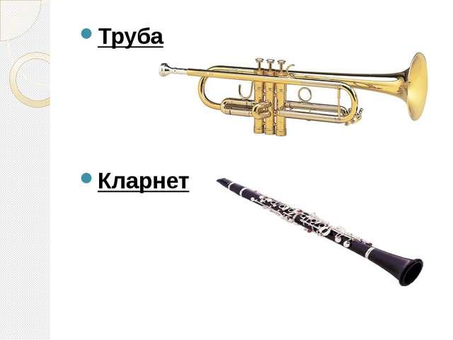 Труба Кларнет