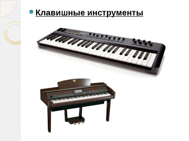 Клавишные инструменты