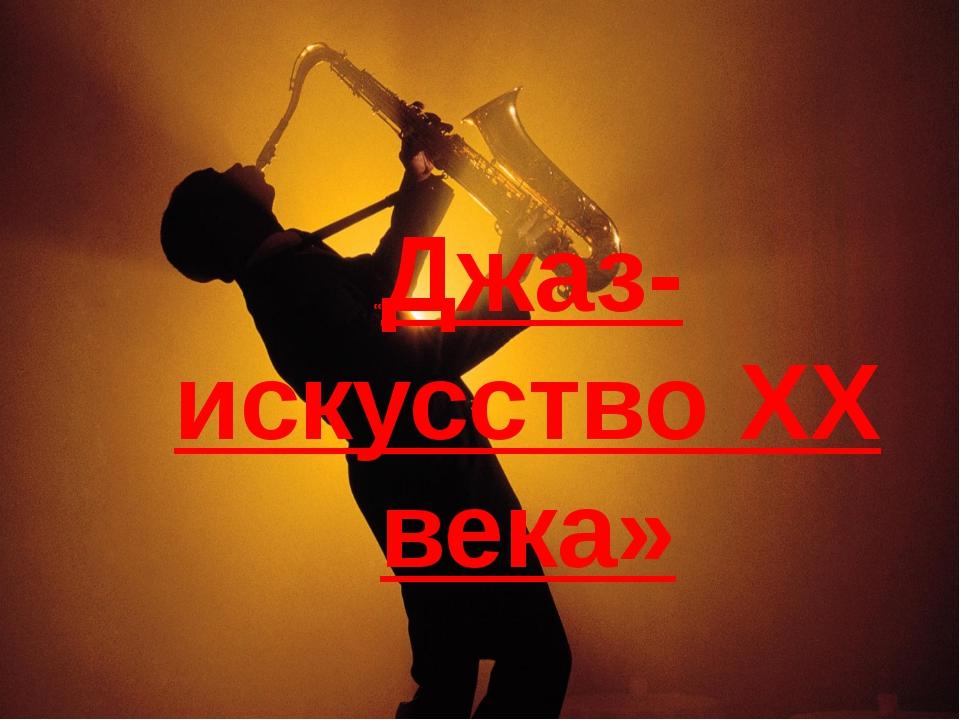 «Джаз- искусство XX века»