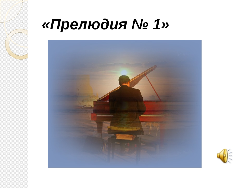 «Прелюдия № 1»