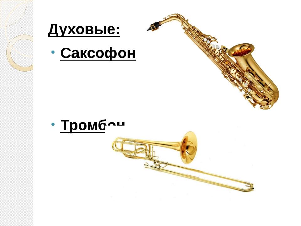 Духовые: Саксофон Тромбон