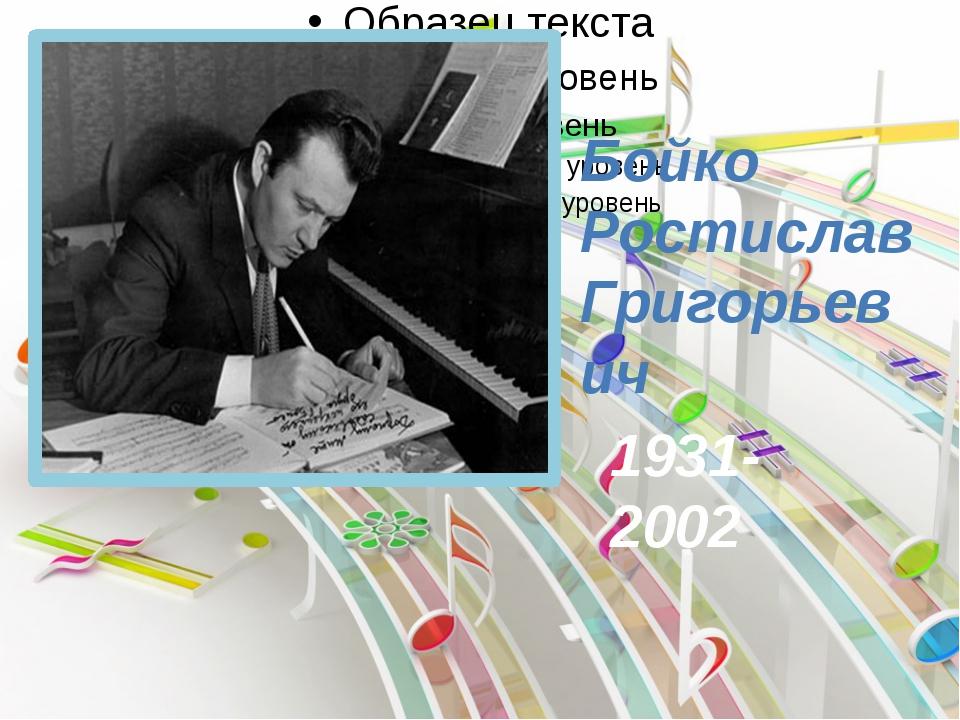 Бойко Ростислав Григорьевич 1931-2002