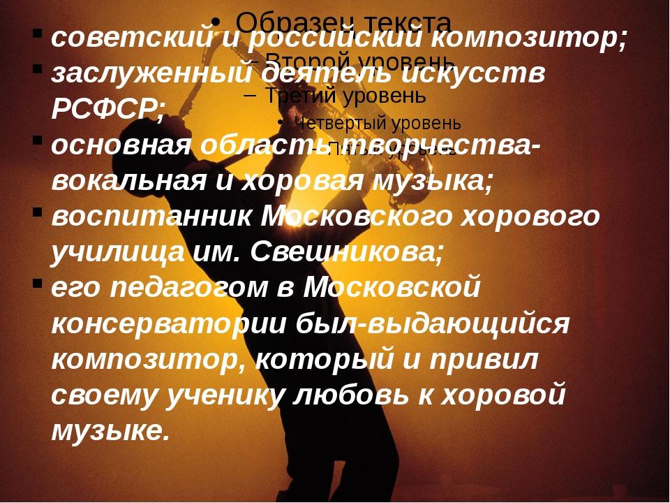 советский и российский композитор; заслуженный деятель искусств РСФСР; основн...