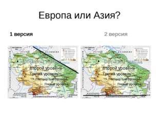Европа или Азия? 1 версия 2 версия
