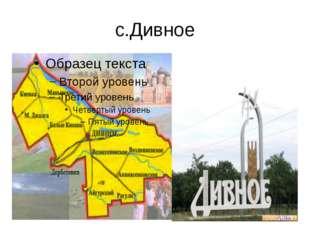 с.Дивное