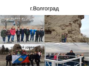 г.Волгоград