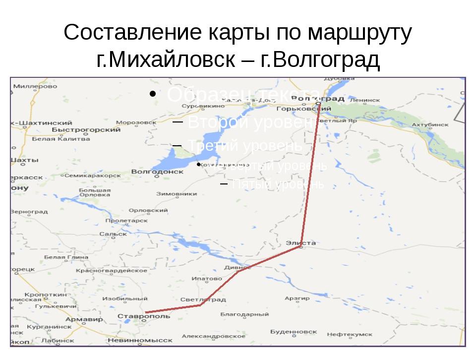 Составление карты по маршруту г.Михайловск – г.Волгоград