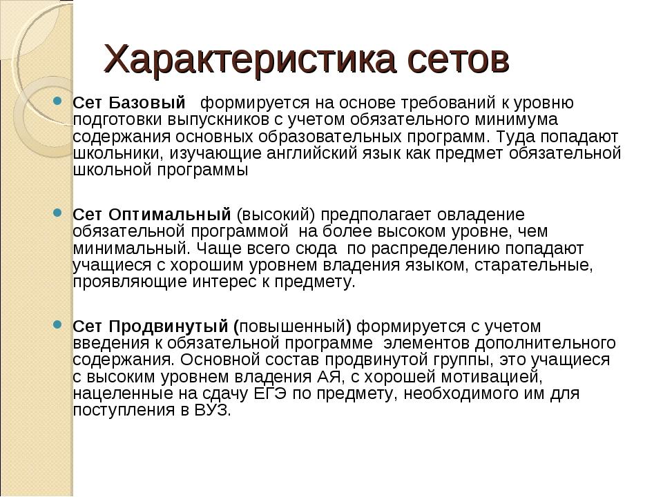 Характеристика сетов Сет Базовый формируется на основе требований к уровню по...