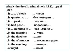 What's the time? / what timeis it? Который час? It is ...... o'clock ... часо