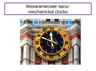 Механические часы- mechanickal clocks