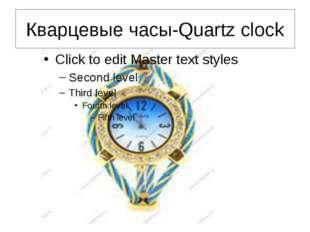 Кварцевые часы-Quartz clock