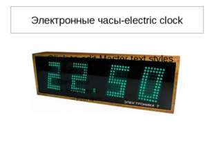 Электронные часы-electric clock