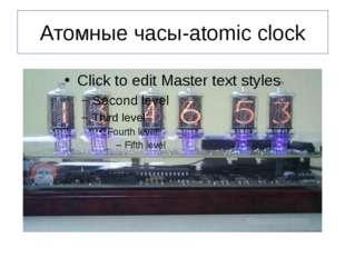 Атомные часы-atomic clock