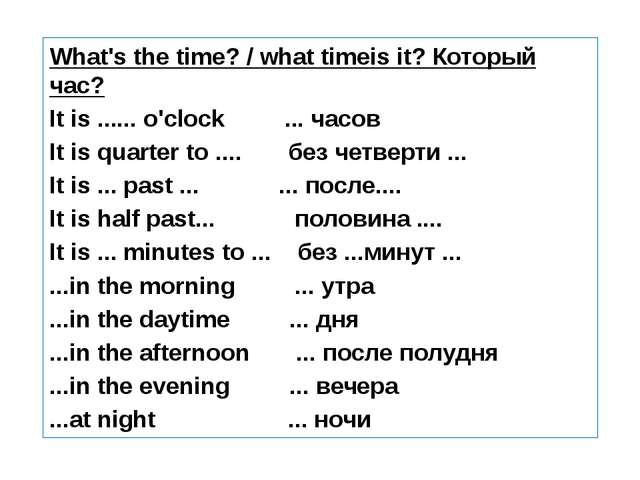 What's the time? / what timeis it? Который час? It is ...... o'clock ... часо...
